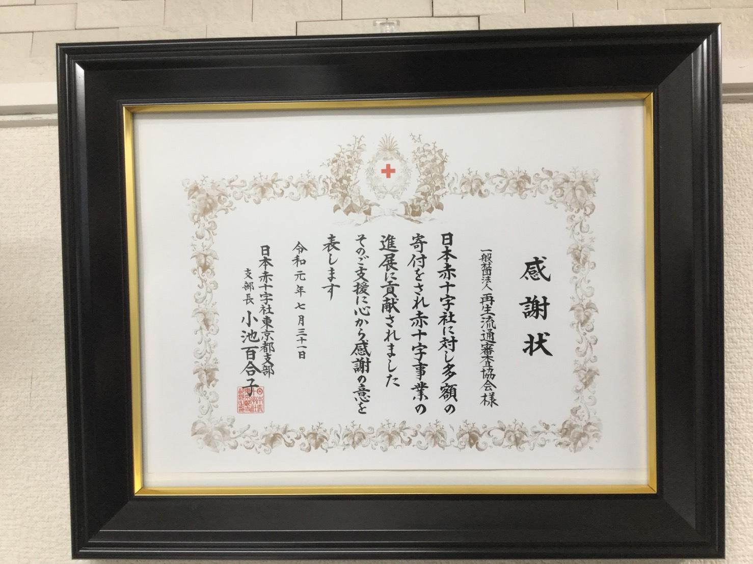 7月に日本赤十字社より感謝状を頂きました。のイメージ